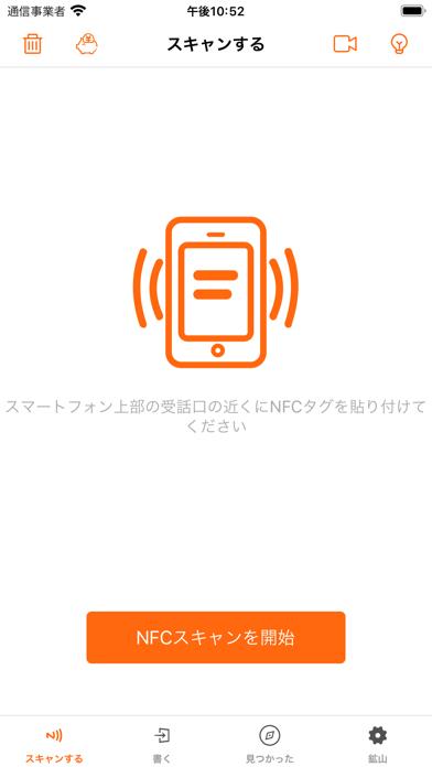 NFC Reader And Writerのおすすめ画像1