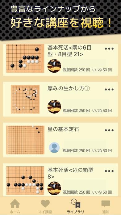 囲碁アカデミーのおすすめ画像3