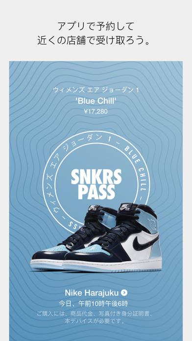Nike SNKRSのおすすめ画像5