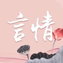 潇湘言情-热门小说阅读的追书神器