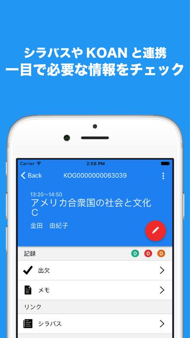 Orario for 阪大のスクリーンショット4