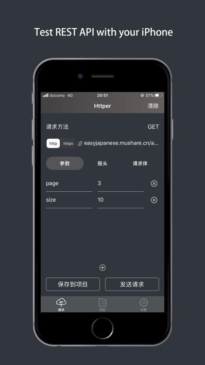 Httper, mobile postman app
