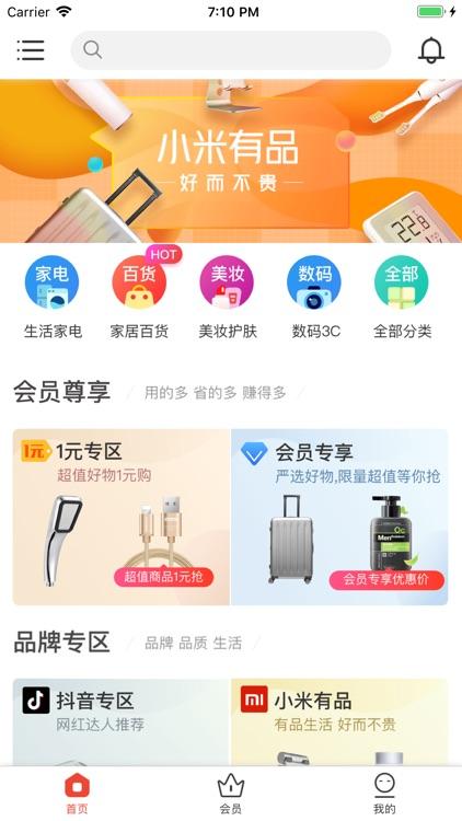 购花-会员制社交视频购物平台