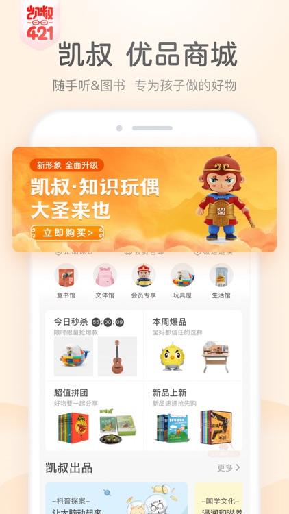 凯叔讲故事 screenshot-5