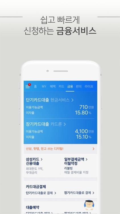 (구)삼성카드 screenshot-3