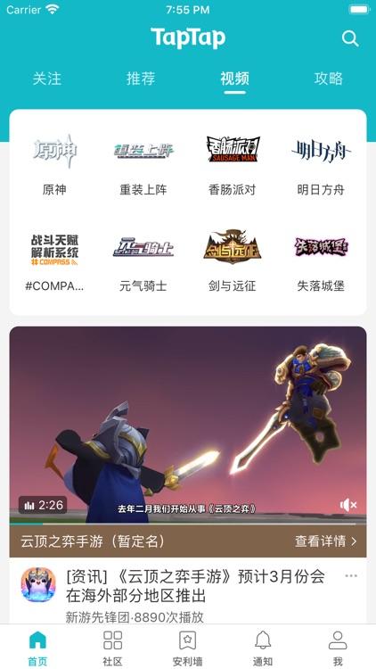 TapTap 社区 screenshot-3