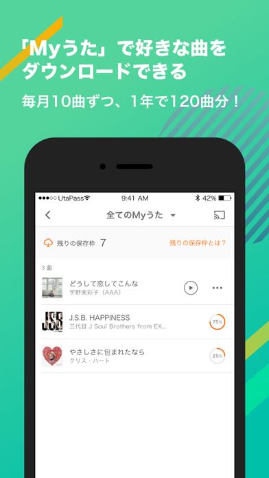 うたパス-音楽再生と聴き放題スクリーンショット