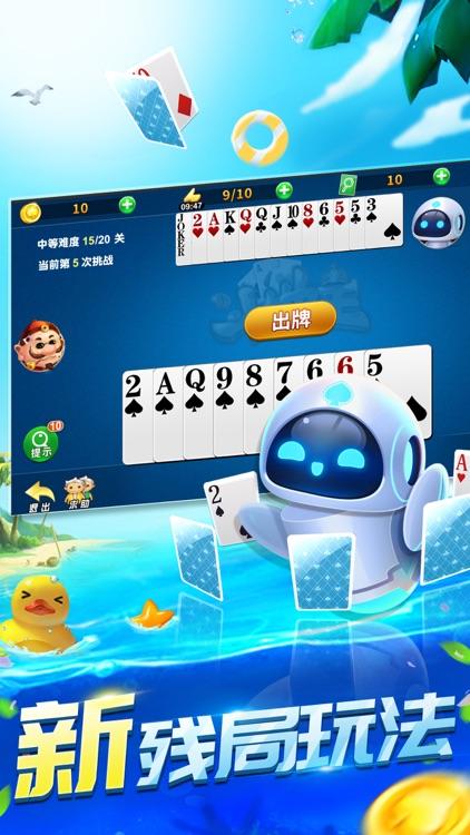 斗地主 单机斗地主单机版全民棋牌比赛 screenshot-0