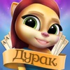 Durak Cats: 2 Player Card Game