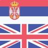Serbian English Dictionary
