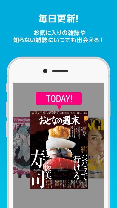 【雑誌読み放題】FujisanReader フジサンリーダー ScreenShot1