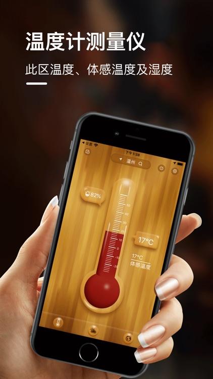 温度计测量仪-实时室内外温度仪