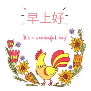 貼紙- 早安, 下午好, 晚安 - Stickers app