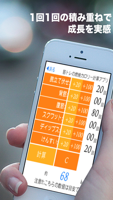筋トレ回数燃焼 カロリー計算アプリ  きんとれアプリのおすすめ画像1