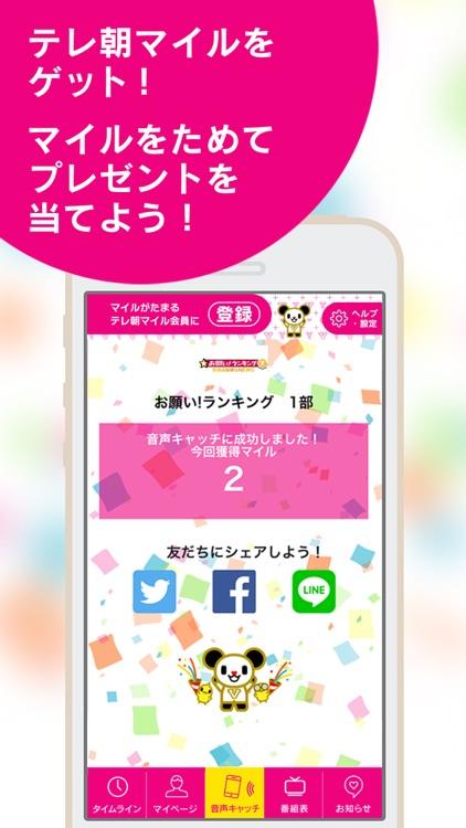 テレ朝アプリ screenshot-4