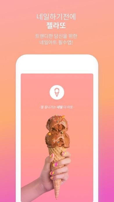 cancel 젤라또 - 트렌디한 네일아트 디자인 Android 용