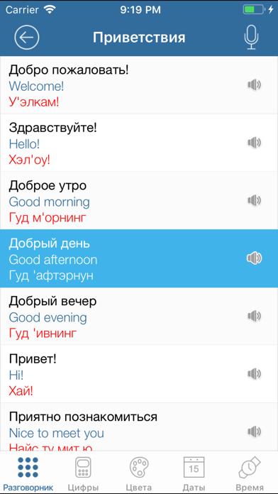 Screenshot for Английский для туриста in Azerbaijan App Store