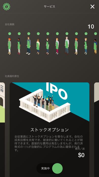 コーヒーインク: ビジネスゲーム screenshot1
