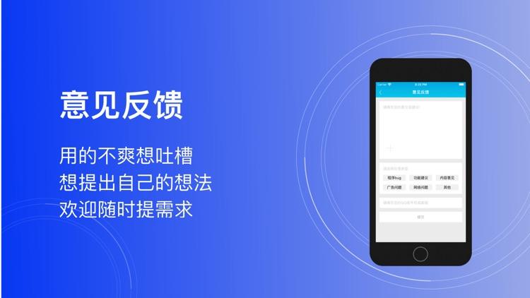 晓哥汇率-货币兑换汇率换算工具 screenshot-4