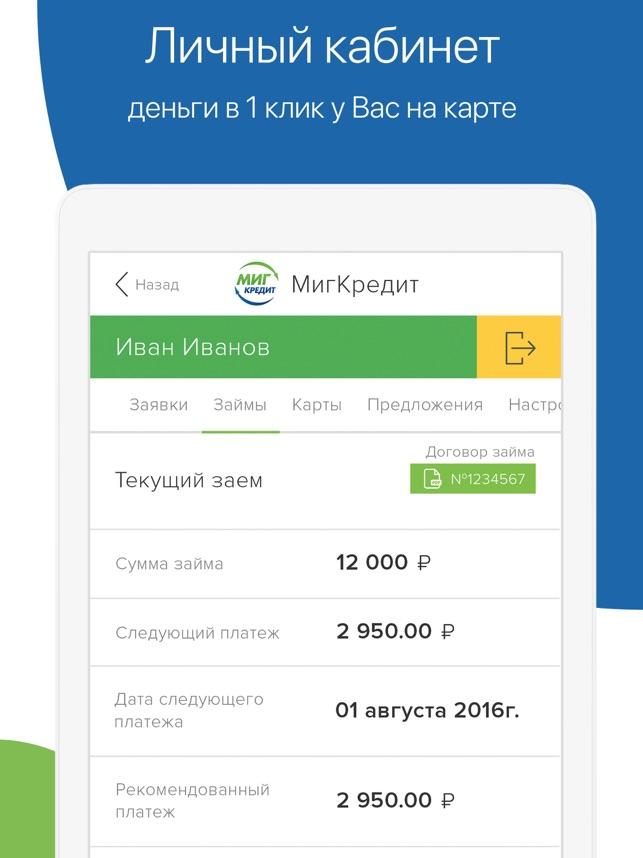 zaimi.tv займ мгновенно на карту погасить кредит дебиторской задолженностью