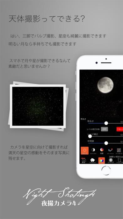 夜撮カメラ -  夜景・夜空に最高のカメラアプリ ScreenShot2