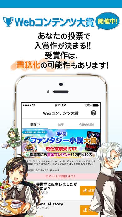 アルファポリス 小説・漫画を読もう! - 窓用