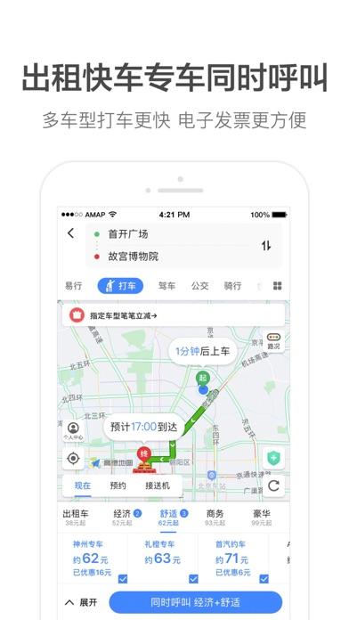 Screenshot for 高德地图-精准地图,旅游出行必备 in Hong Kong App Store