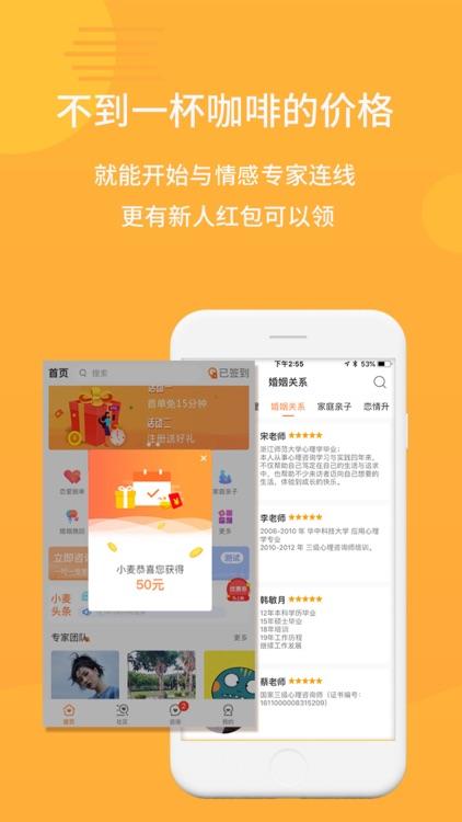 小麦倾诉 screenshot-4