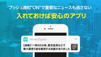 ダウンロード NewsDigest(ニュースダイジェスト) -PC用