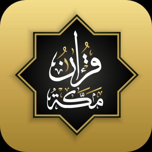 قرآن مكة