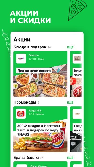 Скачать Delivery Сlub – Доставка еды для ПК