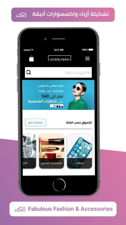 Saudiology - سعوديولوجي screenshot-7