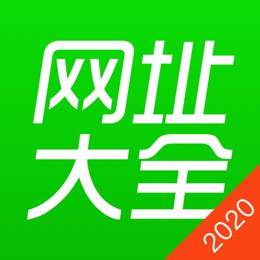 网址大全2020 - 手机浏览器