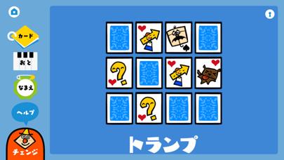 タッチカード こどもに人気のゲームアプリ ScreenShot2