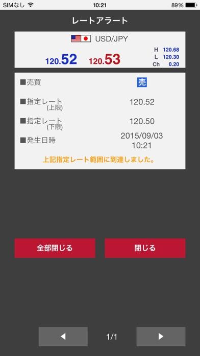 外為オンライン ScreenShot3