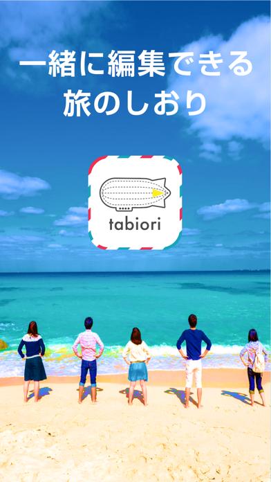 旅のしおり -tabiori- 旅行計画のスケジュールを共有のおすすめ画像1