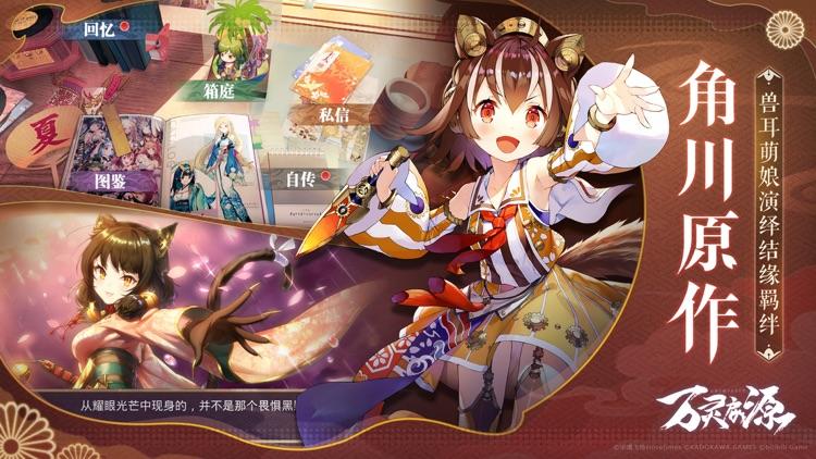 万灵启源 screenshot-2