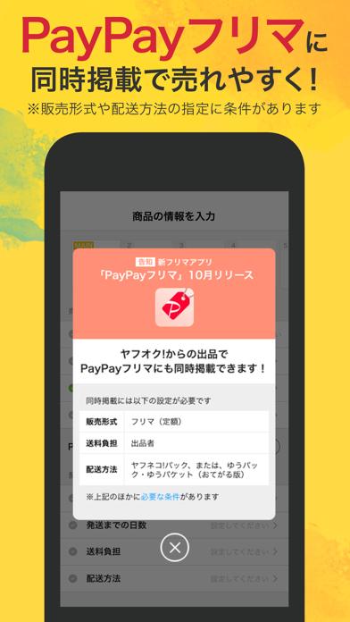 ヤフオク! ScreenShot1