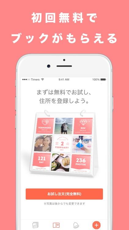 カップル専用アプリPairy 恋人と記念日カウント