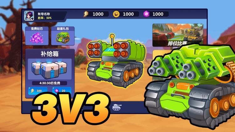 Box Tank screenshot-0