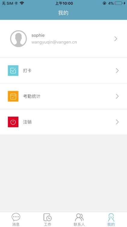 万根OA screenshot-0