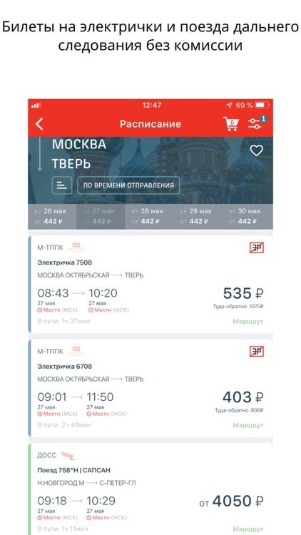 РЖД Пассажирам: билеты; вокзал
