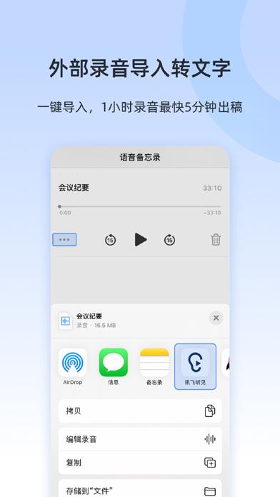 讯飞听见-录音转文字实时语音翻译のおすすめ画像3