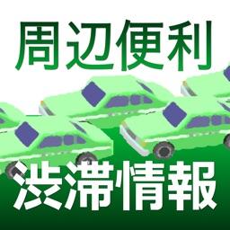 周辺便利渋滞情報 - 高速道一般道渋滞情報ブラウザアプリ -