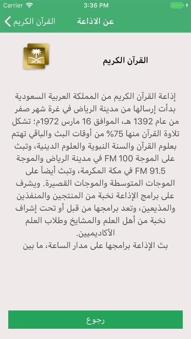 الإذاعات السعوديةلقطة شاشة4