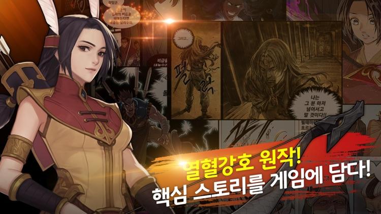 열혈강호M : 무림쟁패 screenshot-3