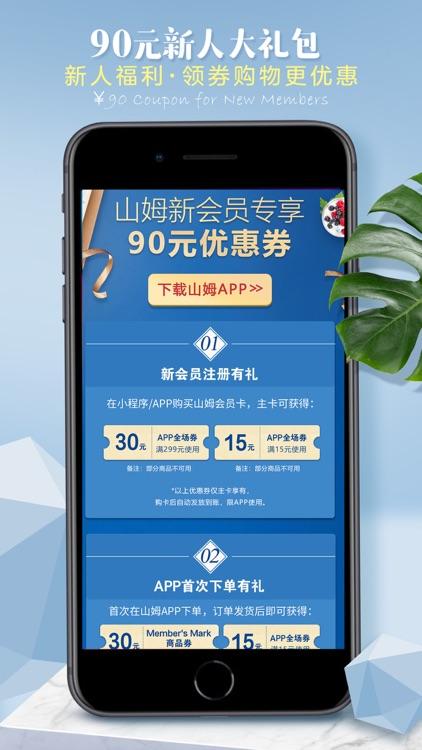 山姆会员商店 Sam's Club China screenshot-4