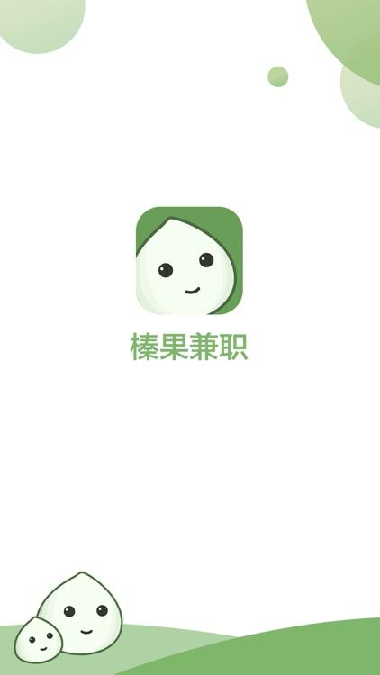 榛果兼职一甄选找兼职手机赚钱工作平台