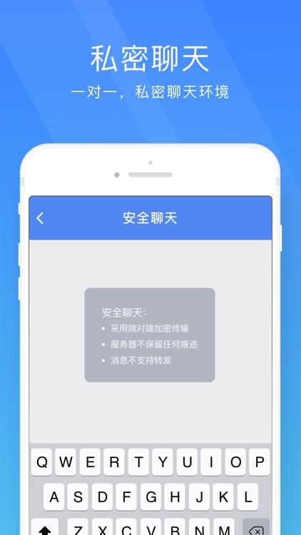 安全信使 screenshot-3