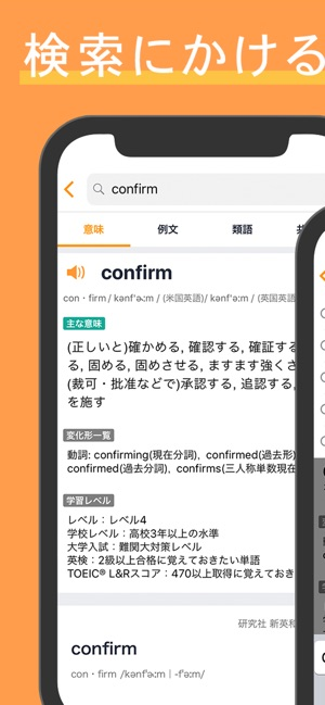 ‎Weblio Japanese dictionary Screenshot